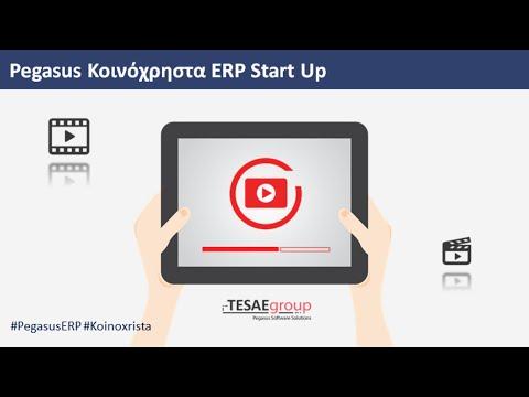 Pegasus Κοινόχρηστα ERP Start Up