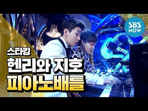 SBS [스타킹] - 헨리와 지호가 만드는 영화 속 한장면, 피아노 배틀