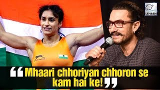 Aamir Khan congratulates Vinesh Phogat for gold medal in w..
