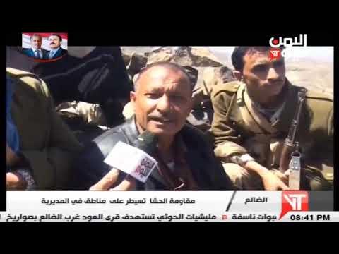 قناة اليمن اليوم - نشرة الثامنة والنصف 15-02-2019