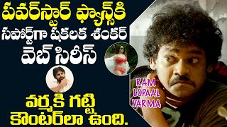Web series trailer of 'Deraw Baba' ft. Jabardasth Shakalak..