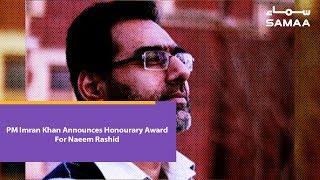 PM Imran Khan Announces Honourary Award For Naeem Rashid   SAMAA TV