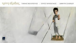 Μαξιλάρι | Γιάννης Βασιλόπουλος, Σπύρος Παρασκευάκος, Δήμητρα Σελεμίδου