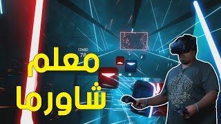 بيت سيبر : معلم شاورما ! | Beat Saber