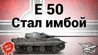 E 50 - Стал имбой