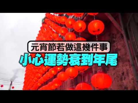 犯元宵節5大禁忌  竟會衰到年尾 | 台灣蘋果日報