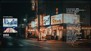 japanese indie rock songs to listen after another tiring day #2   playlist