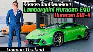 รีวิว Lamborghini Huracan EVO (ป้ายแดง) เปรียบเทียบกับ Huracan 610-4 (มือสอง)