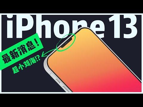 苹果iPhone 13什么时候上市?最新消息整理 | 苹果发布会 2021