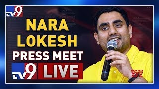 Nara Lokesh Press Meet LIVE..
