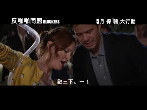 BLOCKERS - HK 1st trailer