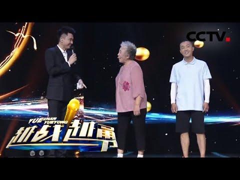 《越战越勇》63岁阿姨跳广场舞远近闻名,连外国朋友都来跟她学跳舞! 20181212 | CCTV综艺