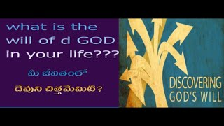 How To Know The Will Of GOD ?