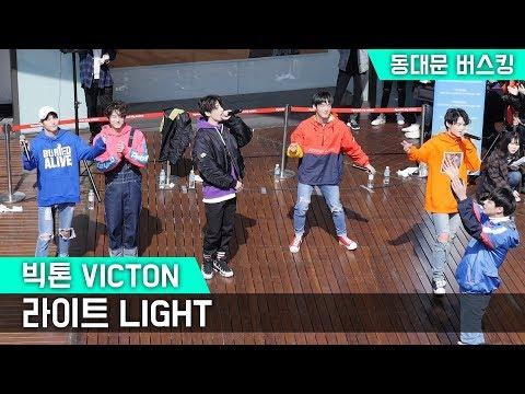 빅톤 VICTON _ 라이트 Light (Live)_ 동대문 버스킹 _ 현대시티아울렛
