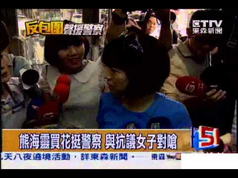 [東森新聞]熊海靈買花挺警察與抗議女子對嗆