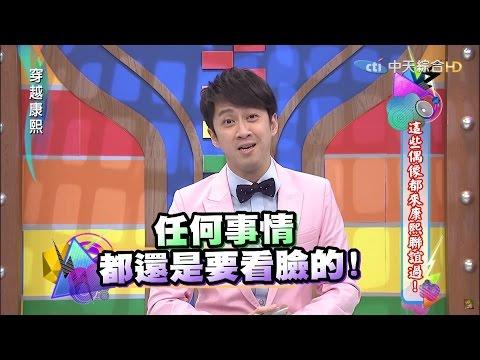 2016.02.19《穿越康熙》這些偶像都來康熙聯誼過!