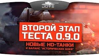 """Второй этап теста 0.9.0. Новые HD-танки и баланс """"Исторических Боев""""."""