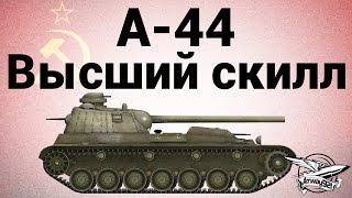 А-44 - Высший скилл