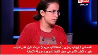 الحياة اليوم - مريم ملاك صاحبة 0% الثانوية العامة : استجبت لكل طلبات الطب الشرعى اثناء 5مرات ...