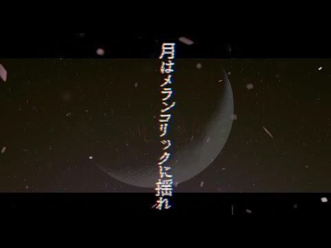 「月はメランコリックに揺れ」アシュラシンドローム