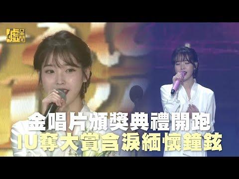金唱片頒獎典禮開跑 IU奪大賞含淚緬懷鐘鉉