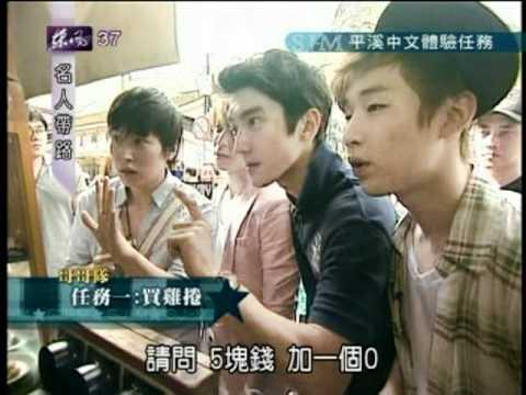 [Full] 110925 名人帶路 平溪中文體驗任務 完整版 - Super Junior M