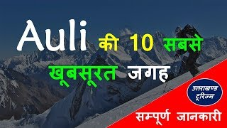 Top 10 places to visit in Auli Uttarakhand|  Auli tourist places| Famous places Auli Uttarakhand