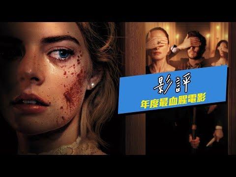 新娘在洞房夜被婆家追殺 年度最血腥電影《弒婚遊戲》| 點評/解析 | 超粒方