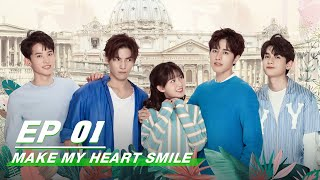【FULL】Make My Heart Smile EP01 | 扑通扑通喜欢你 | iQiyi