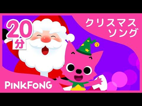 クリスマス曲集 | ジングルベルのほか全11曲 | クリスマスソング | ピンクフォン童謡