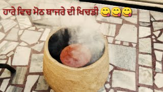How to make Moth bajra khichdi in Hara in Punjabi style ...
