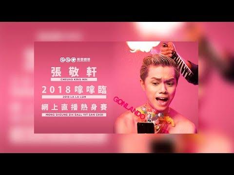『Hinsideout 2018 張敬軒♭♭演唱會』拿拿臨網上直播熱身賽