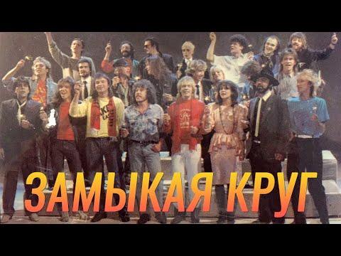 Александр Иванов и группа «Рондо» — «Замыкая круг» (ОФИЦИАЛЬНЫЙ КЛИП, 1987)