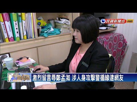 不滿質詢韓市長留言辱鄭孟洳 警逮48歲李男-民視新聞