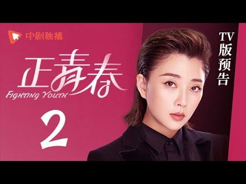 正青春 第2集 TV版预告 (吴谨言、殷桃、刘敏涛、左小青 领衔主演)