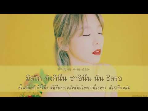 [Thaisub] TAEYEON - I'm OK l #easterssub