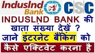 CSC INDUSIND-BANK की खाता संख्या देखें और जाने Internet Banking  को कैसे Activate करना है