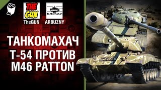 M46 Patton против T-54 - Танкомахач №58 - от ARBUZNY и TheGUN [World ofTanks]