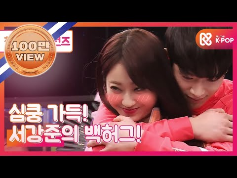 episode-5 여자를 설레게 하는 서강준의 백허그! 이어지는 김재영 허경환의 심쿵(?) 백허그