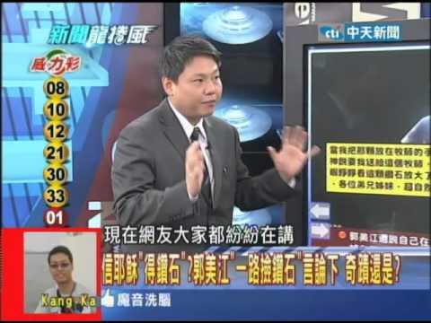 2013.12.23新聞龍捲風part2 燒燬!2013最紅人物 牧師郭美江「斷開魂結」傳奇揭密!