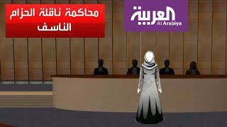 السعودية .. محاكمة إمرأة داعشية     -