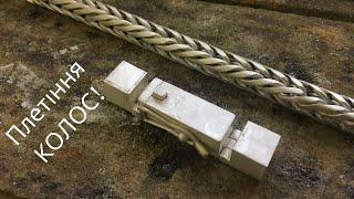 How it's made - Silver Bracelet 100g - Срібний Браслет 100 грам - Плетіння Колос - Замок Коробочка