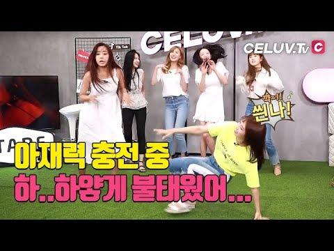 [Celuv.TV/아임셀럽] 에이핑크(Apink), 데뷔 7년차의 랜덤댄스 클라스!