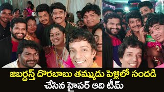 Hyper Aadi team enjoys at Jabardasth Dorababu brother marr..