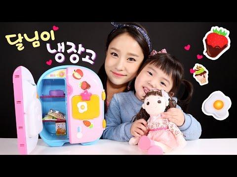 캐리와 태희의 달님이 냉장고 장난감 소꿉놀이 CarrieAndToys