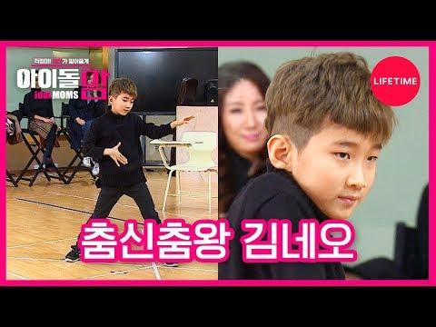 [아이돌맘] 춤신춤왕 김네오, 하지만 노래실력은 탈락?