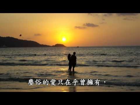 愛是不保留( 關心妍/粵語版)
