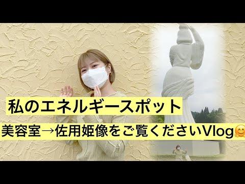 【エネルギーチャージ】美容室→佐用姫像行ってきた💇♀️✨【Vlog】