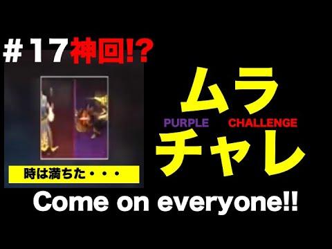 【リネージュM】#17遂にPURPLEチャレンジ【LineageM】【天堂M】