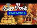 శ్రీవారి కొలువు  సేవ   Srivari Koluvu   22-01-19   SVBC TTD
